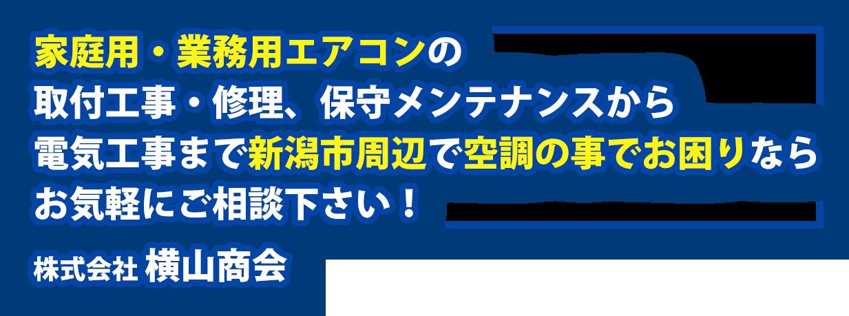 家庭用・業務用エアコンの取付工事・修理、保守メンテナンスから電気工事まで新潟市周辺で空調の事でお困りなら横山商会へ!